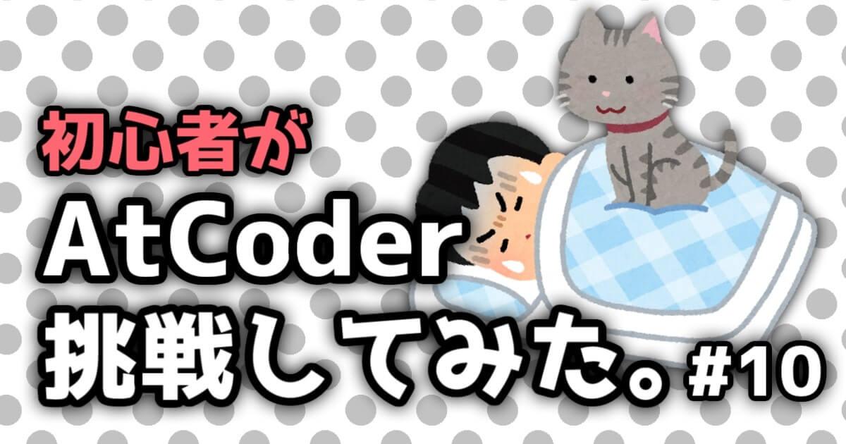 AtCoder 初心者