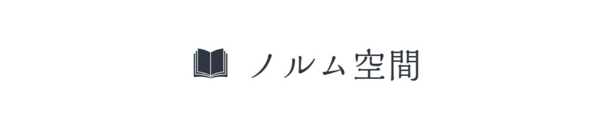 ノルム空間