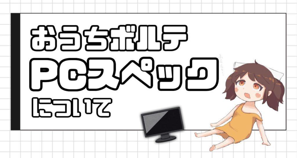 おうちボルテ PC