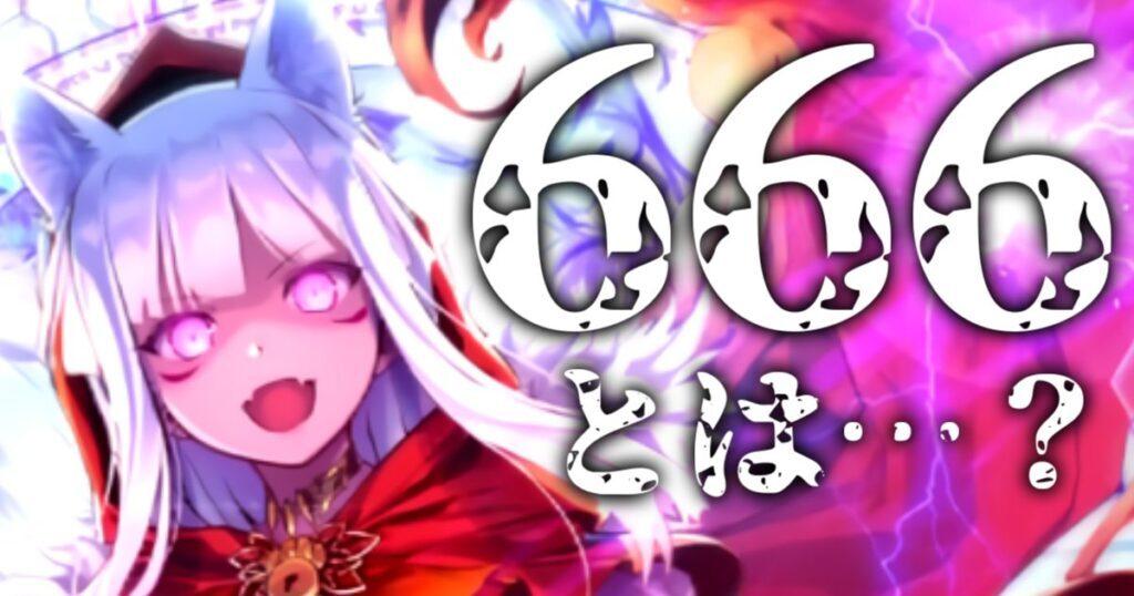 666 sdvx 紅刃